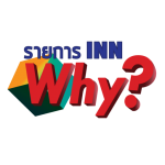 ทีมงาน INN WHY?